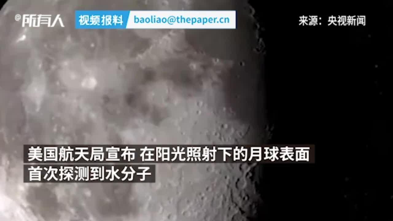 NASA首次证实:在阳光照射的月球表面发现水