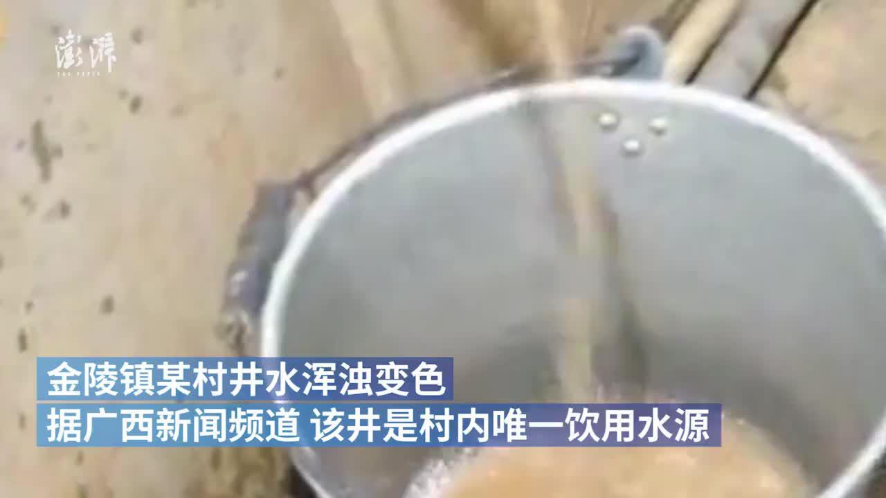 """广西一村庄唯一饮用水源变""""奶茶色"""" 300多人受影响"""