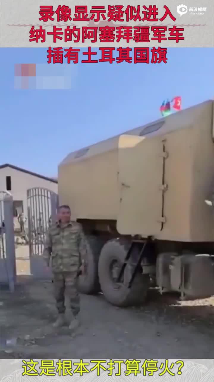 疑似进入纳卡的阿塞拜疆军车插有土耳其国旗