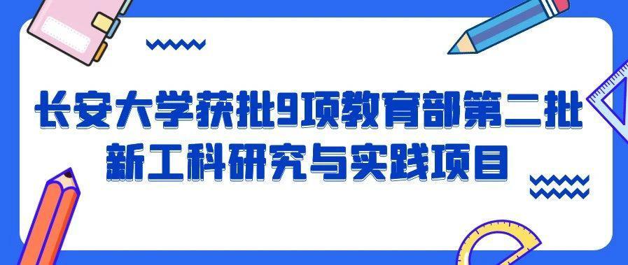 长安大学获批9项教育部第二批新工科研究与实践项目