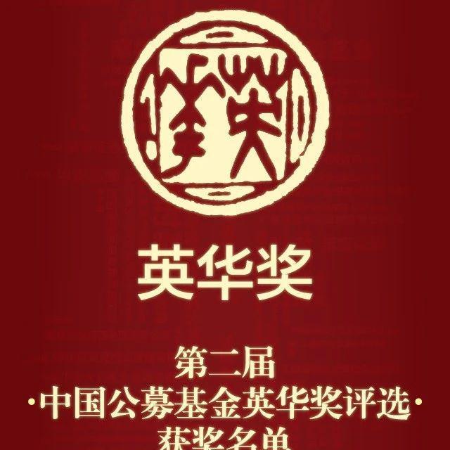 第二届中国公募基金英华奖榜 含最佳指数最佳主动量化等(名单)