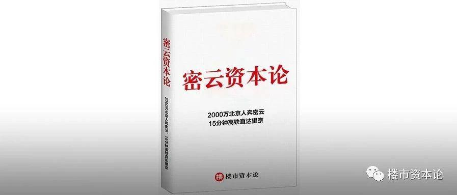 抛弃海南?2000万北京人奔密云,2字头房价的绝唱