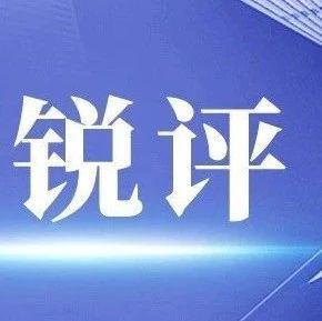"""小新锐评:双百企业要争当国企改革三年行动""""尖子生"""""""