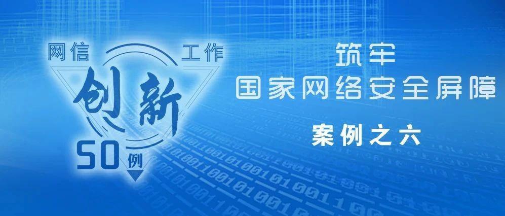 中国移动通信集团:创新网络安全合规闭环管理