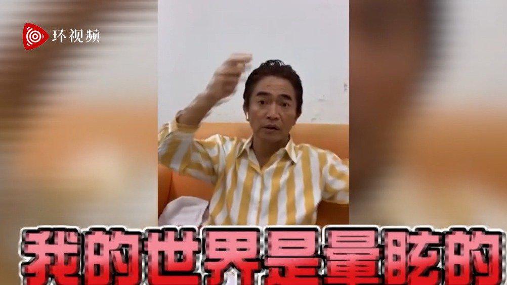 吴宗宪自称打流感疫苗后晕了好几天:整个世界是旋转的