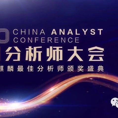 第二届新浪金麒麟最佳分析师全榜单