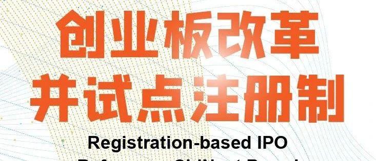 世界投资者周|创业板改革并试点注册制