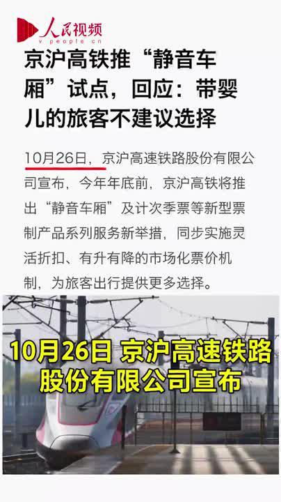 文明出行的呼吁!人民日报评京沪高铁将推静音车厢