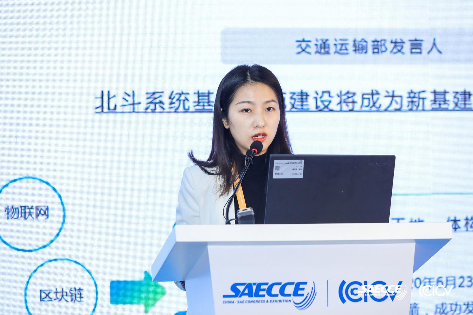 SAECCE 2020 | 中国移动陈楚瑶:5G+北斗高精度定位赋能新基建