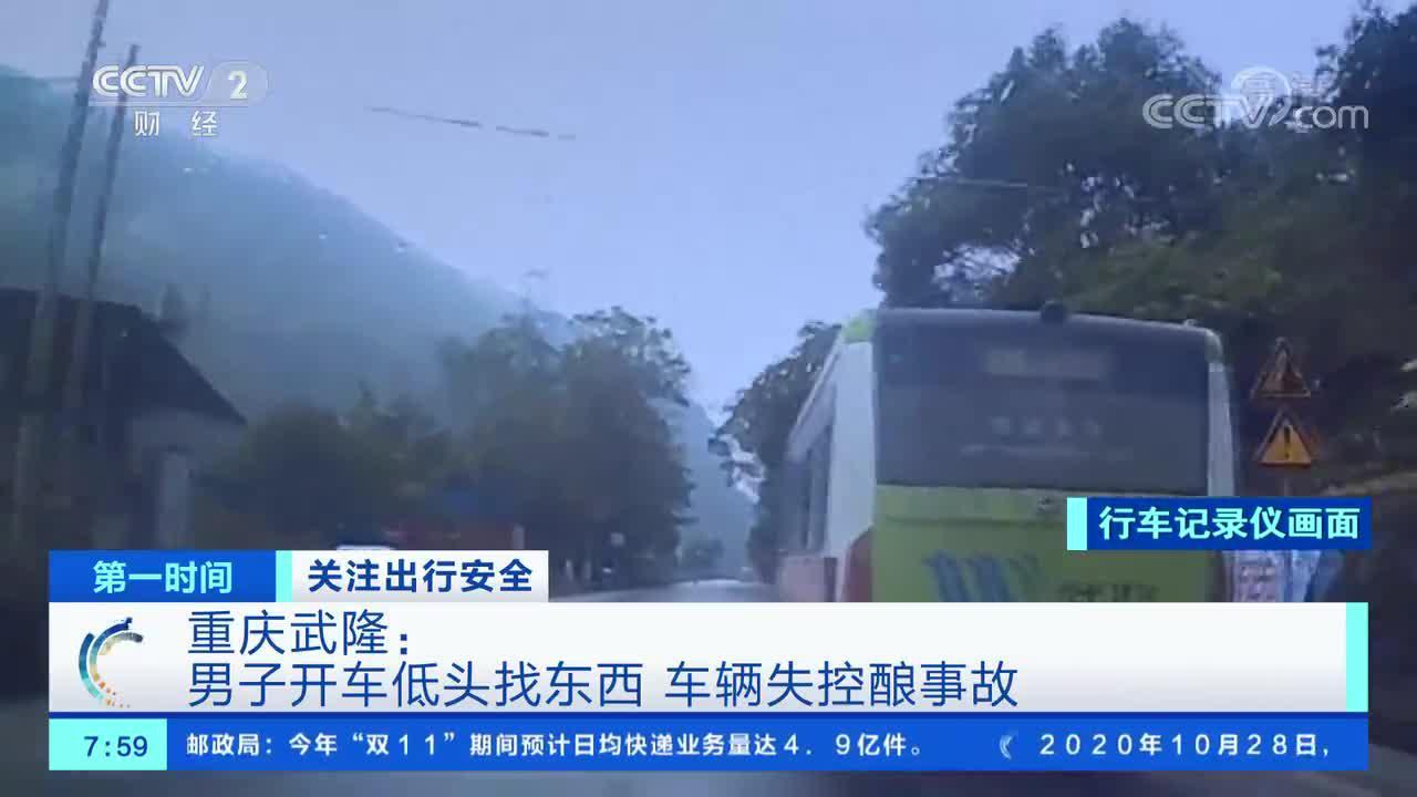 [第一时间]关注出行安全 重庆武隆:男子开车低头找东西 车辆失控酿事故