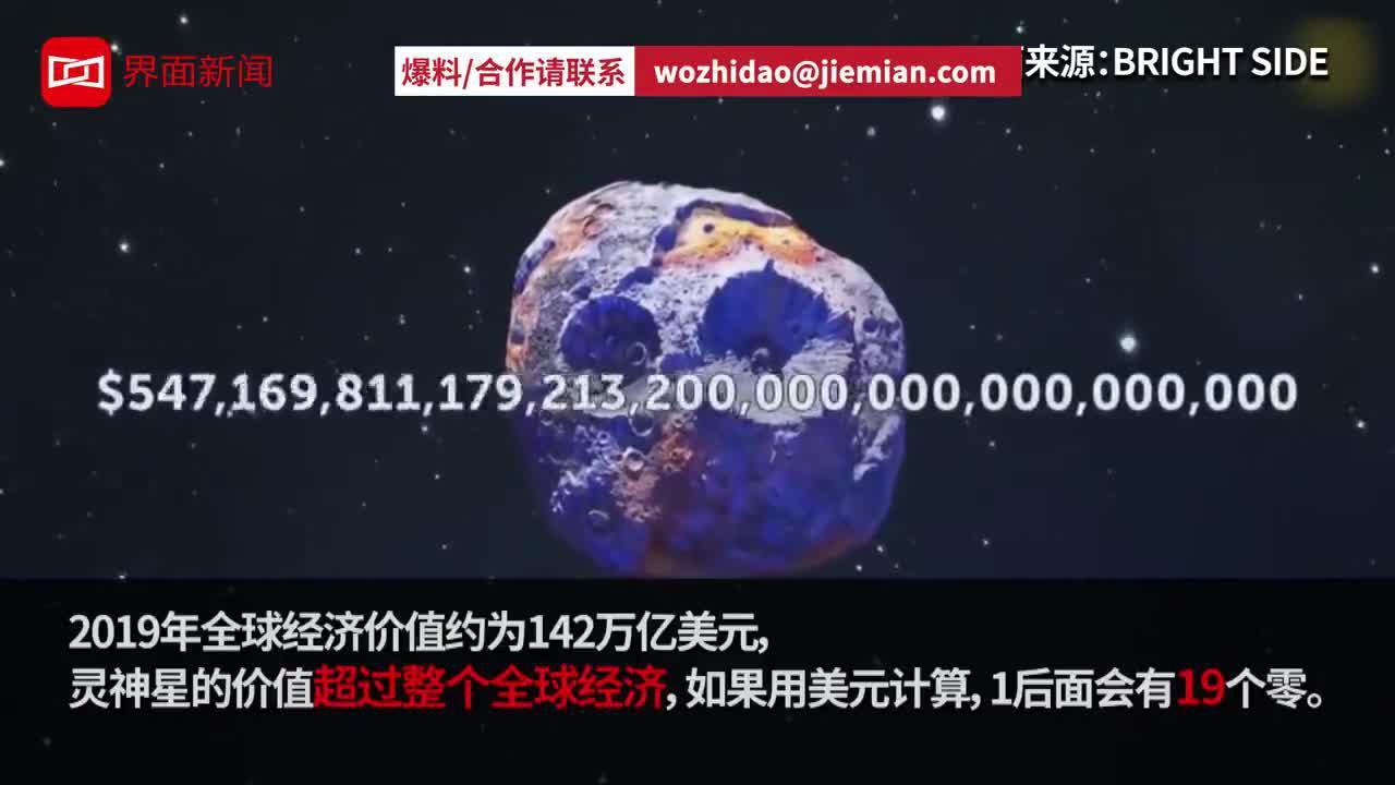 """全金属小行星估值""""1后面19个0""""美元,超全球经济总和"""