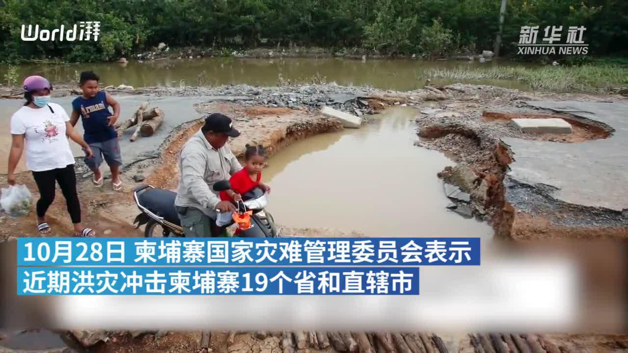 柬埔寨洪灾已致44人死亡,近60万人受灾