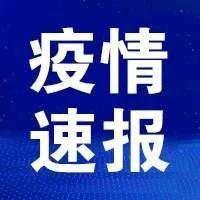 截至10月29日7时内蒙古自治区新冠肺炎疫情最新情况