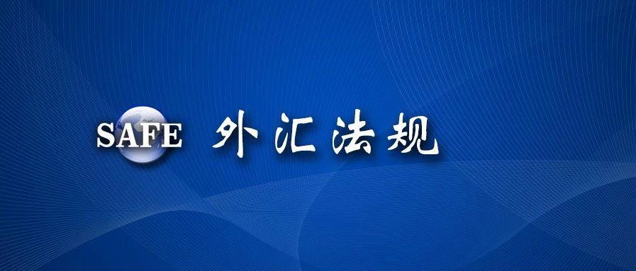 国家外汇管理局发布《境内银行涉外及境内收付凭证管理规定》