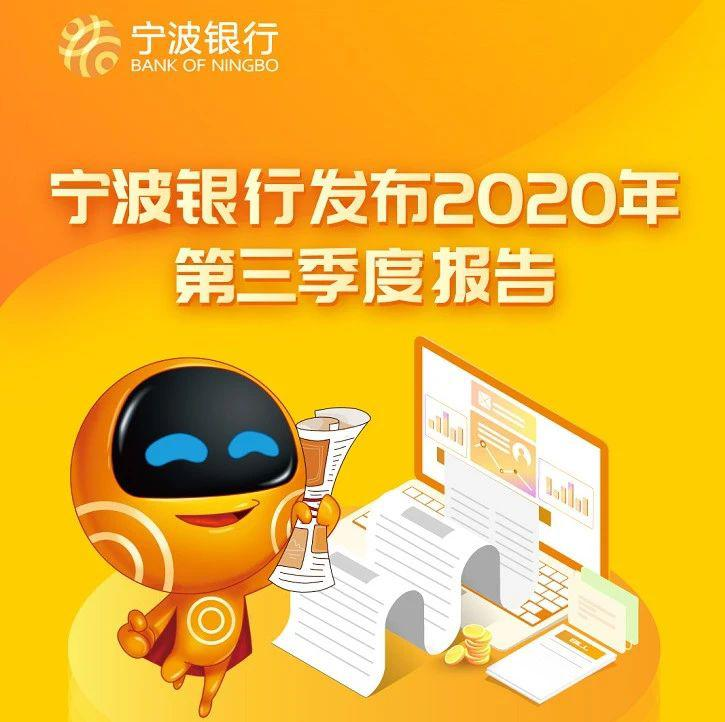 宁波银行发布三季度业绩报告,不良贷款率稳定在0.79%