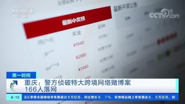 [第一时间]重庆:警方侦破特大跨境网络赌博案 166人落网
