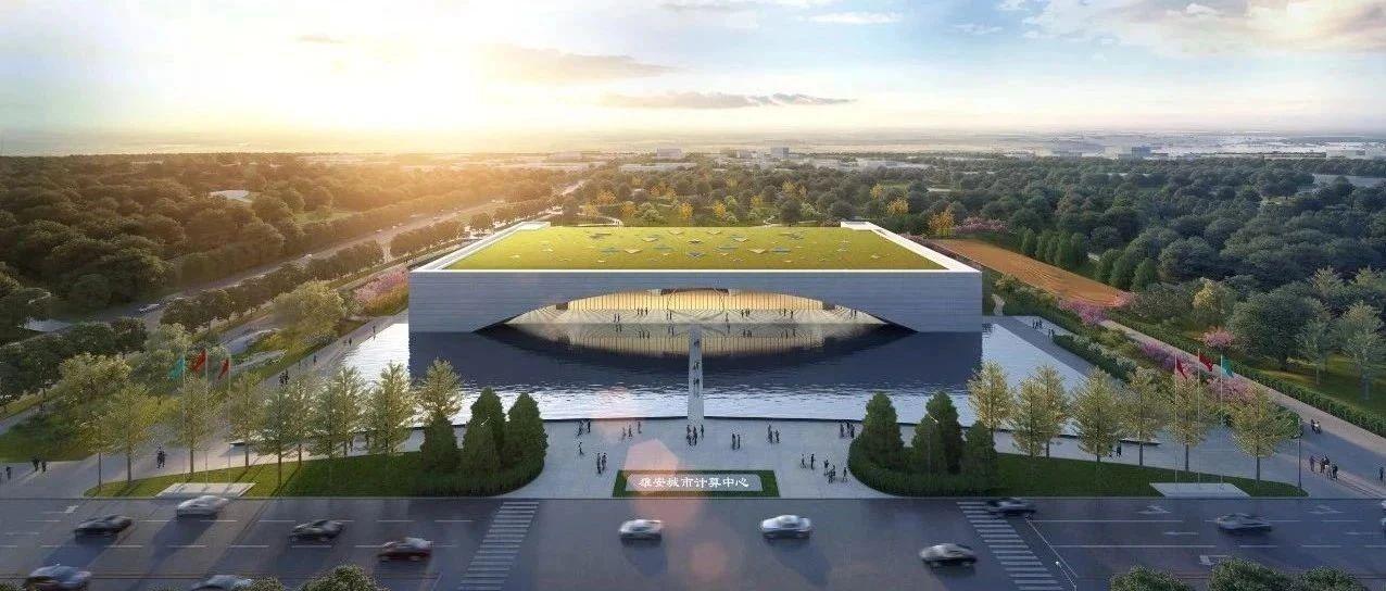 今天,雄安超算中心开工建设