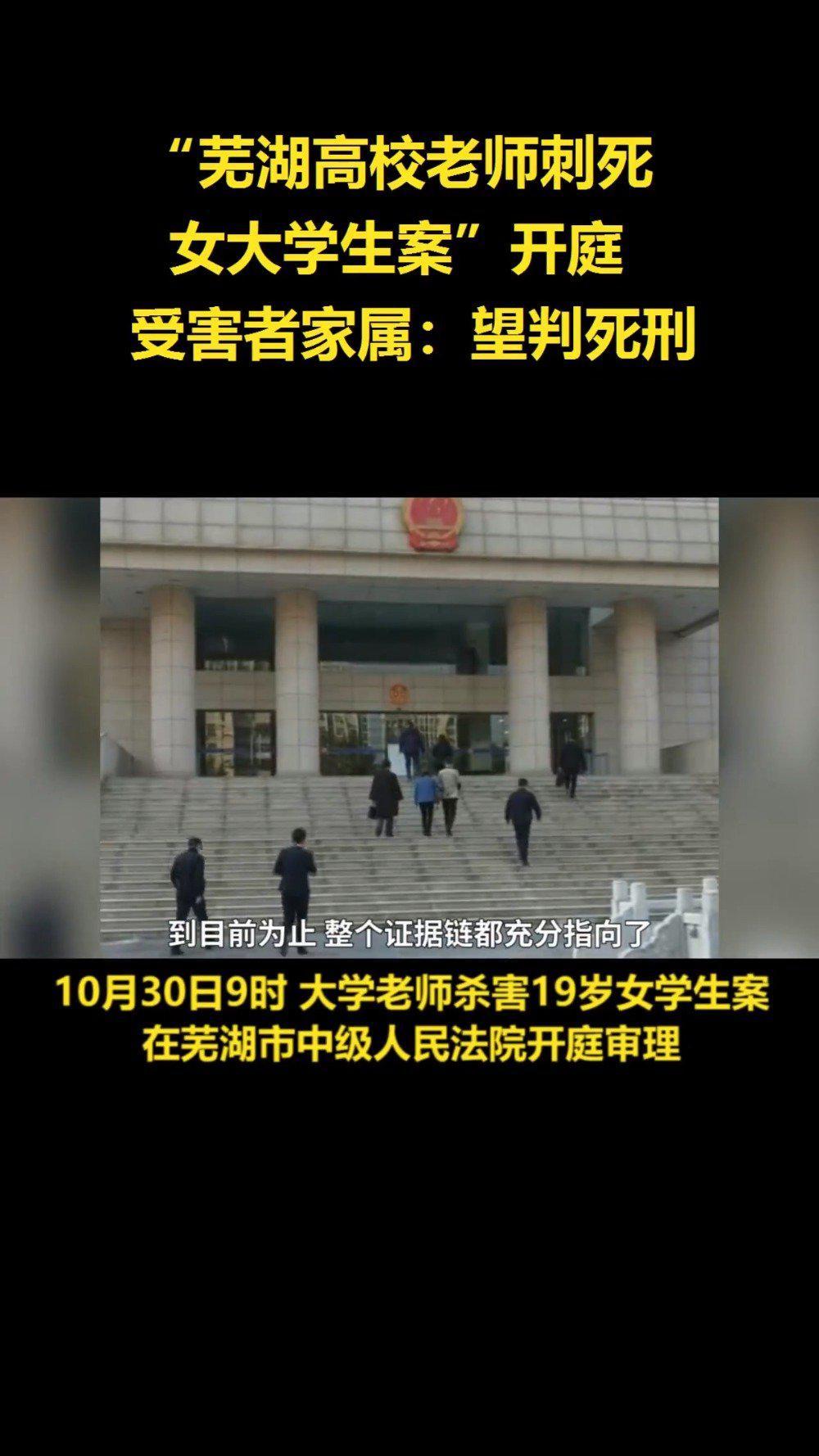 """安徽""""大学老师杀害19岁女生案今日开庭"""" 受害者家属:望判死刑"""