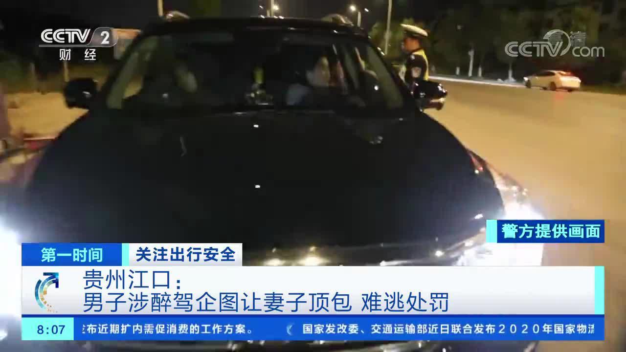 [第一时间]关注出行安全 贵州江口:男子涉醉驾企图让妻子顶包 难逃处罚