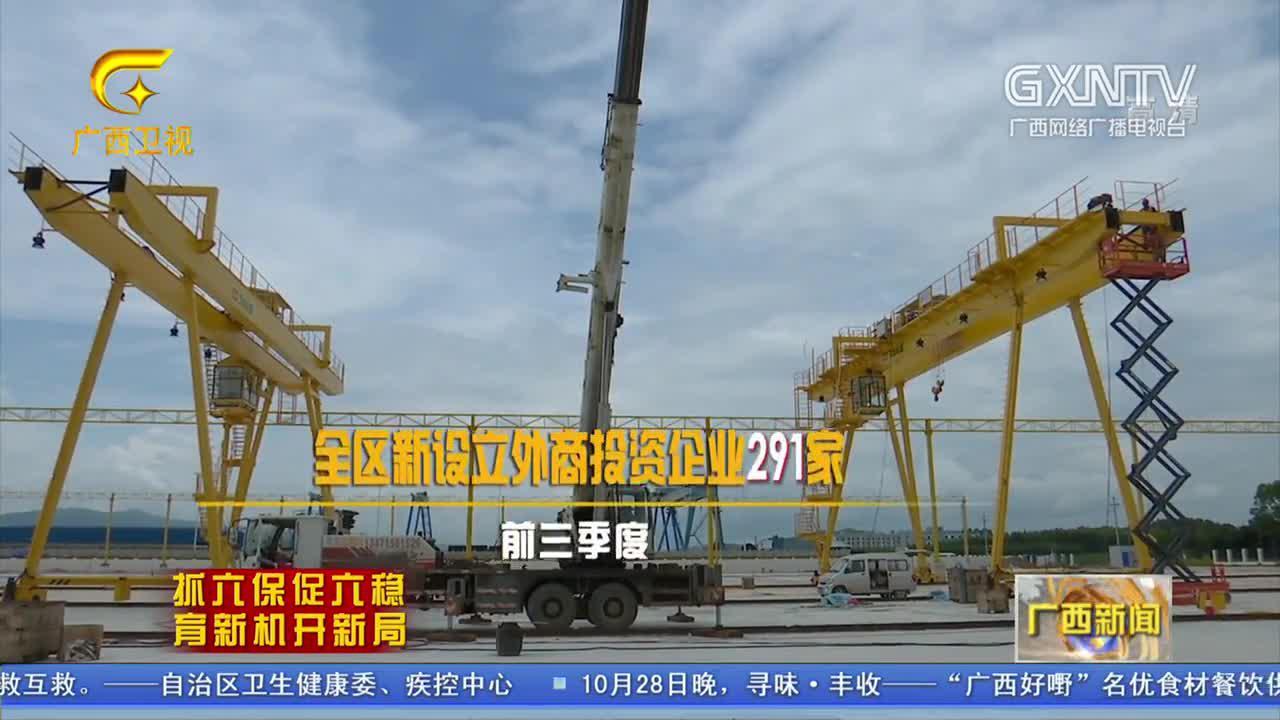 广西前三季度实际利用外资8.3亿美元