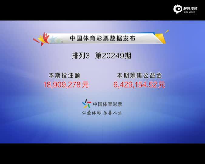 体彩开奖直播10.29