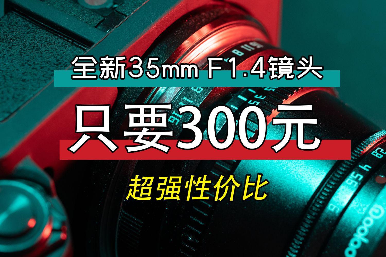 300元的镜头居然有这个水平:铭匠35F1.4评测