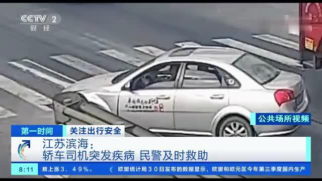 [第一时间]关注出行安全 江苏滨海:轿车司机突发疾病 民警及时救助