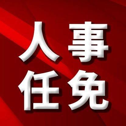 长春市人大常委会任职名单
