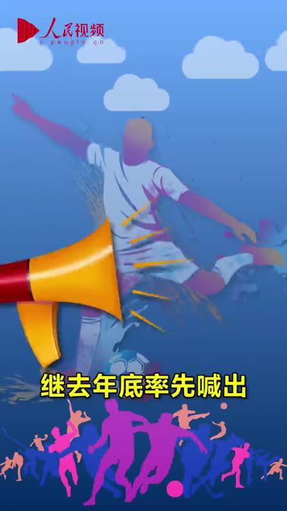 人民日报评云南体育中考升至100分:科学利用考试指挥棒引导孩子更好锻炼