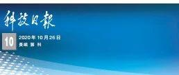"""""""'天琴'无拖曳验证成功""""登上《科技日报》2020科技年历"""