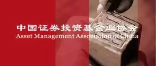 【协会发布】中国私募证券投资基金行业发展报告(2020) 正式出版发行