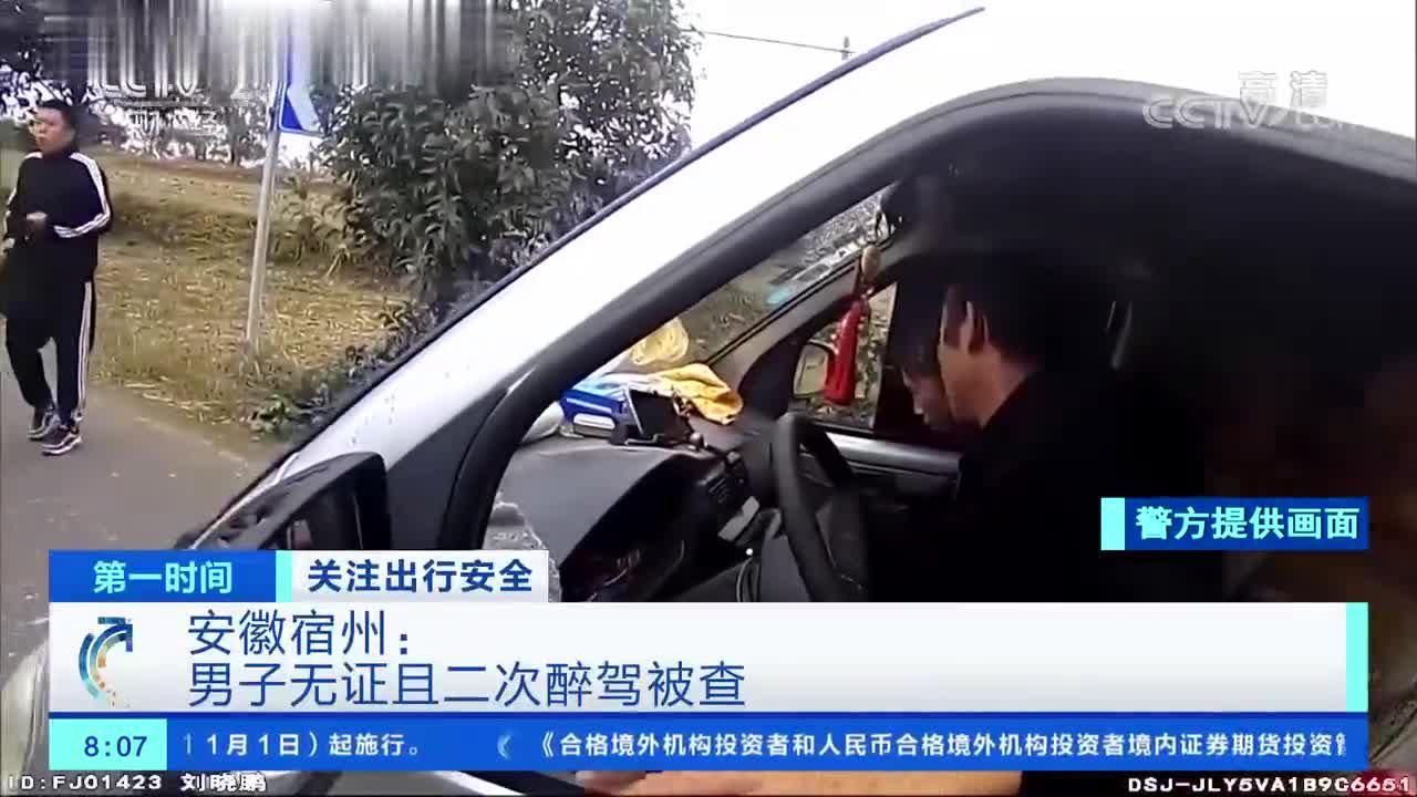 [第一时间]关注出行安全 安徽宿州:男子无证且二次醉驾被查