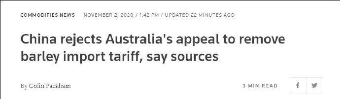 澳对华申请取消大麦关税,澳政府消息人士这样说图片
