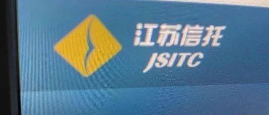 江苏信托异地展业费用增加拖累母公司 踩雷华晨集团10亿信托违约