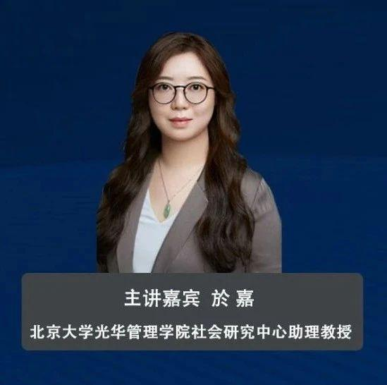 论坛实录 | 北京大学光华管理学院社会研究中心於嘉:中国的第二次人口转变