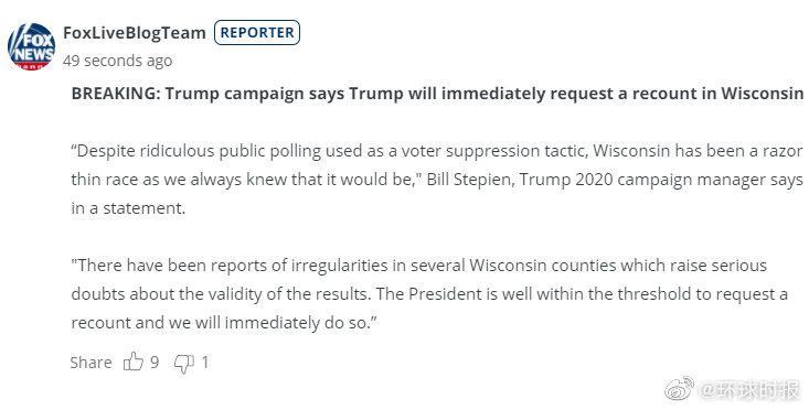 美媒:特朗普将要求威斯康星州重新计票