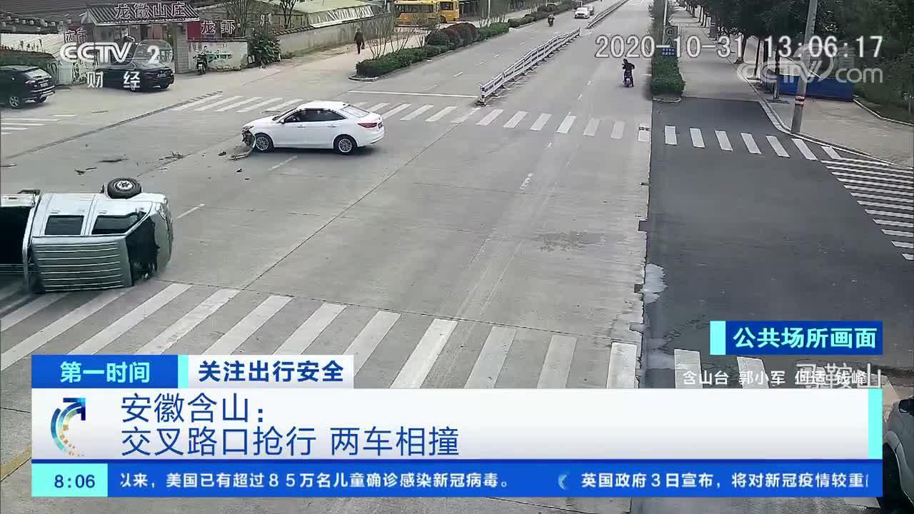 [第一时间]关注出行安全 安徽含山:交叉路口抢行 两车相撞
