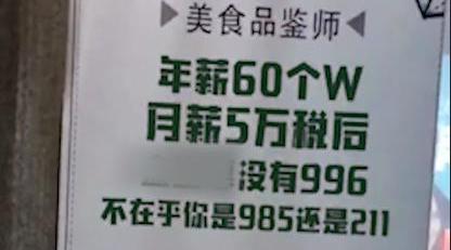 成都一公司招美食品鉴师 年薪60万但不招北方人:更注重川渝美食文化