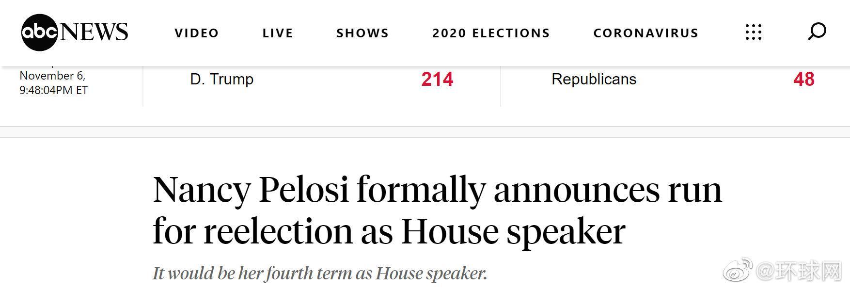 美媒:美众议院议长佩洛西正式宣布竞选连任
