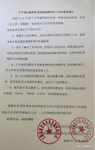上海浦东一村发现疑似病例?浦东机场:以官方信息为准,现在机场正常运行图片