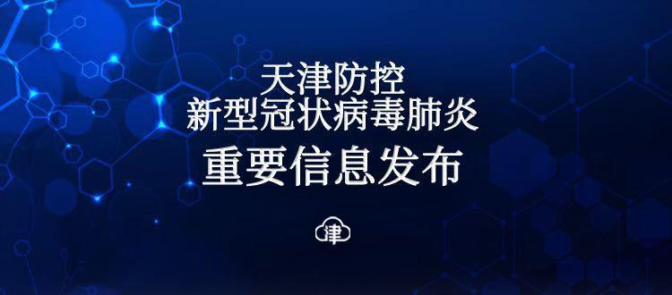 11月9日14时至18时天津新增1例境外输入确诊病例、4例无症状感染者图片