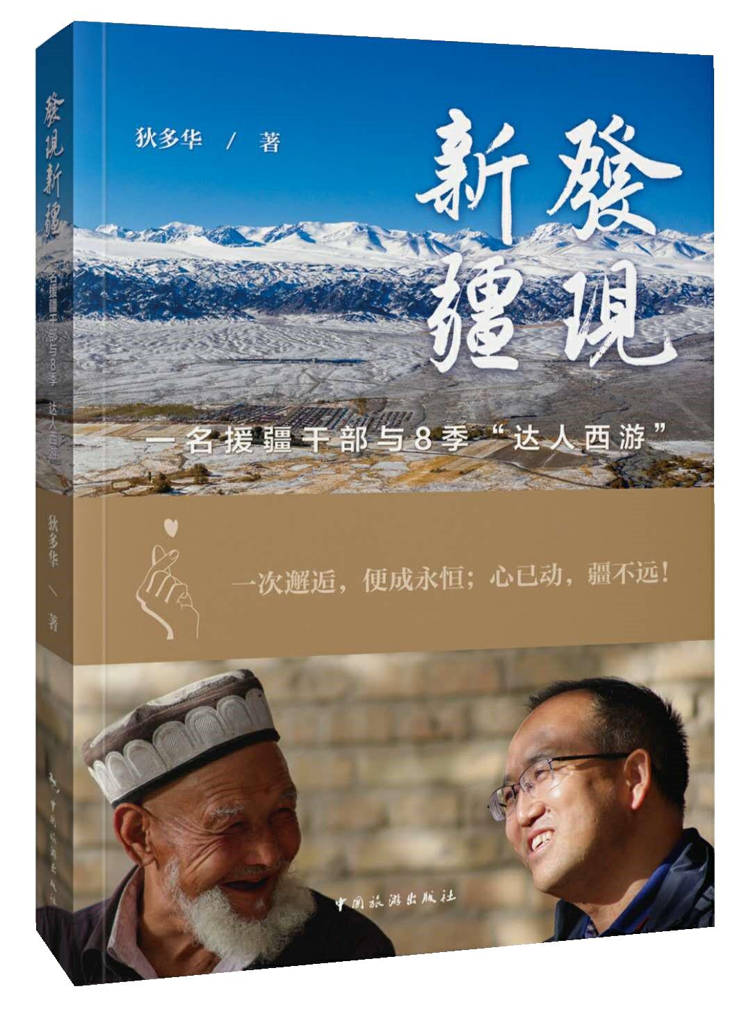 """好书推荐手下都:《发现新疆——一名援疆干部与8季""""达人西游""""》"""