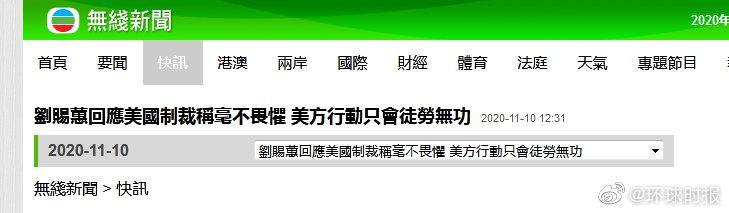 香港警务处副处长回应被美国制裁:毫不畏惧!图片