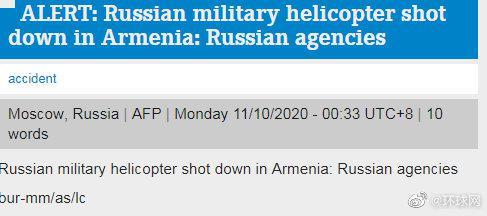 一俄军用直升机在亚美尼亚被击落