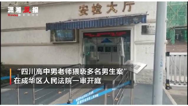 """""""四川男名师猥亵男生案""""开庭 多名受害者患抑郁症"""