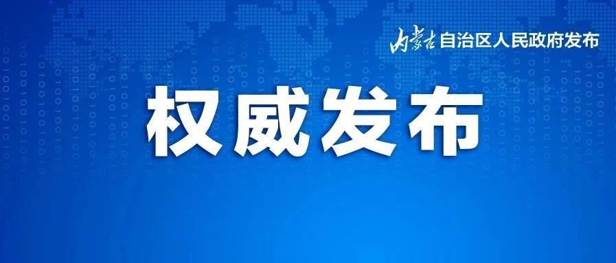 内蒙古自治区人民政府关于同意将乌兰花镇列入四子王旗点状开发城镇名录的批复