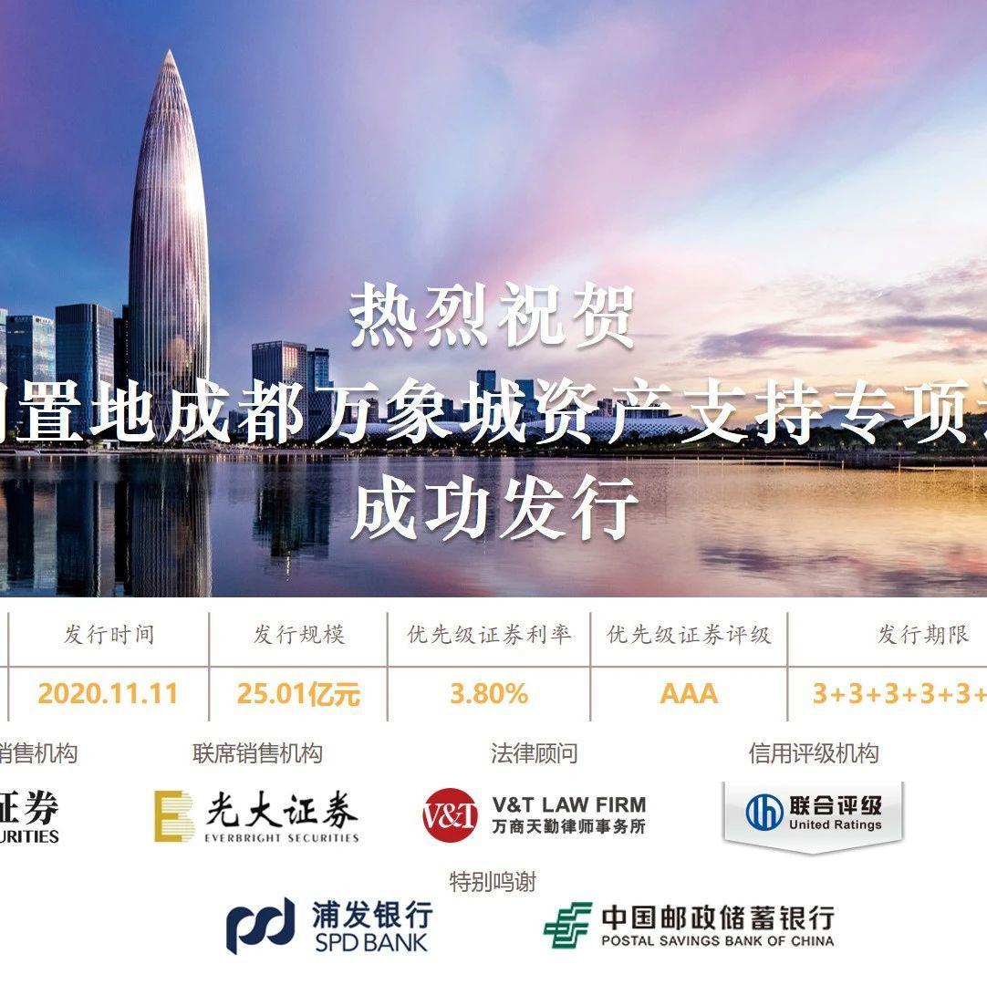 华润置地发行首单CMBS试水商业地产资产证券化