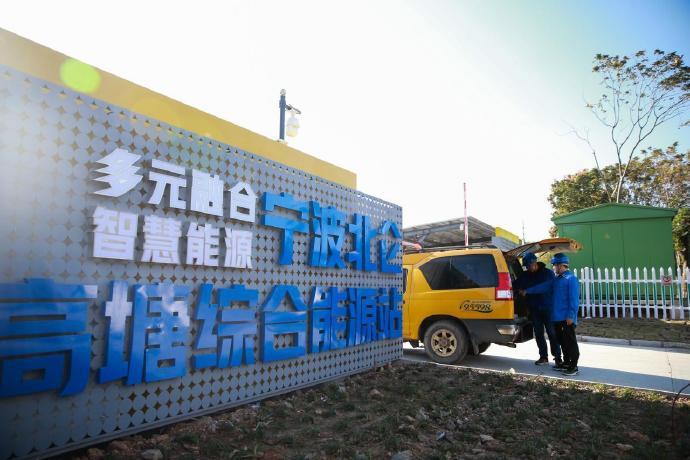 北仑高塘综合能源站成功投运 为省内首个综合能源站