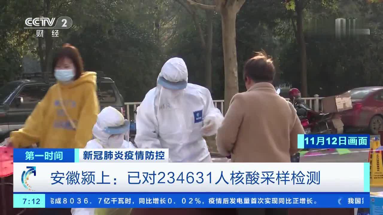 新冠肺炎疫情防控 安徽颍上:已对234631人核酸采样检测
