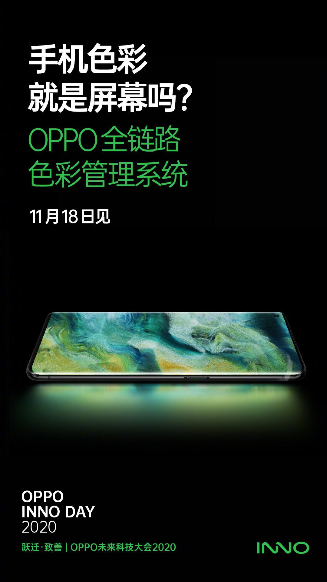 OPPO官宣全链路色彩管理系统,11月18日正式登场